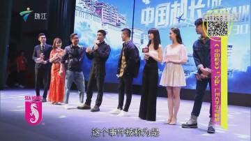 """《中国机长》""""空降""""广州大学生电影展"""