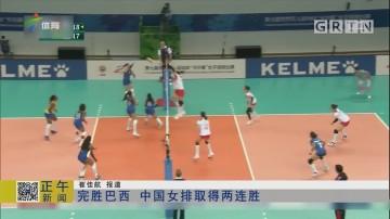 完胜巴西 中国女排取得两连胜