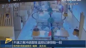 (DV现场)不速之客冲进面馆 监控记录惊险一刻