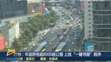 """(DV现场)广州:年底将有超8000座公厕 上线""""一键寻厕""""程序"""
