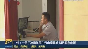 (DV现场)广州:一男子凌晨坠落白云山摩星岭 消防紧急救援