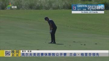 高尔夫美巡赛休斯敦公开赛 兰朵·格里芬领先
