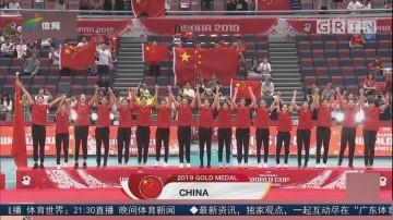 """全胜卫冕 中国女排配得上""""完美""""二字"""