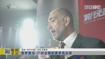 敢梦敢当 广州龙狮新赛季再启程