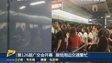 (DV现场)第126届广交会开幕 展馆周边交通繁忙
