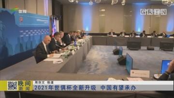 2021年世俱杯全新升级 中国有望承办