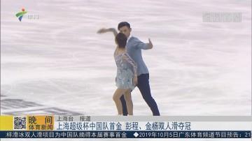 上海超级杯中国队首金 彭程、金杨双人滑夺冠