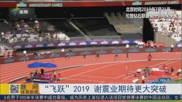 """""""飞跃""""2019 谢震业期待更大突破"""