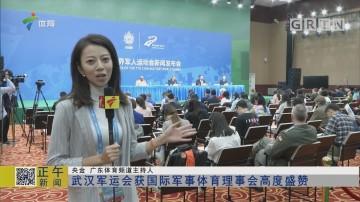 武汉军运会获国际军事体育理事会高度盛赞