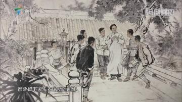 [HD][2019-10-14]文化珠江:丹青颂国