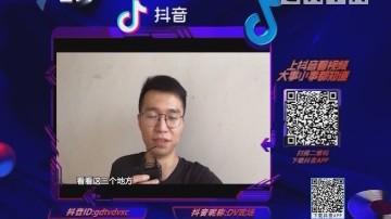 (DV现场)抖音随手拍:三大民系