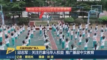(DV现场)大运河边的广东人 邱志军:关注巴拿马华人权益 推广基层中文教育