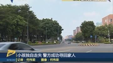 (DV现场)小孩独自走失 警方成功寻回家人