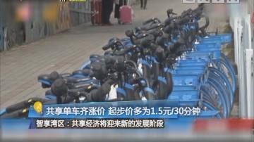 智享湾区:共享单车齐涨价 起步价多为1.5元/30分钟