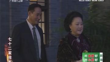 [2019-10-31]七十二家房客:私奔(下)
