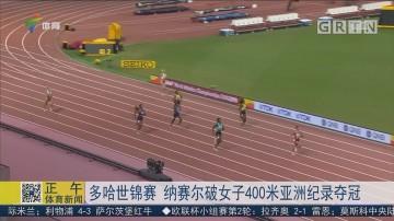多哈世锦赛 纳赛尔破女子400米亚洲纪录夺冠