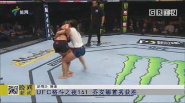 UFC格斗之夜161 乔安娜首秀获胜