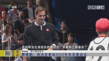 费德勒:我决定参加2020年东京奥运会