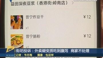 (DV现场)街坊投诉:外卖疑变质吃到腹泻 商家不处理