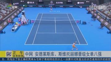 中网 安德莱斯库、斯维托丽娜晋级女单八强