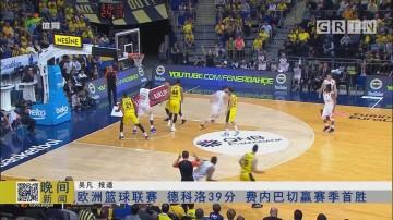 欧洲篮球联赛 德科洛39分 费内巴切赢賽季首胜