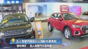智叻湾区:无人驾驶汽车在白云国际车展亮相