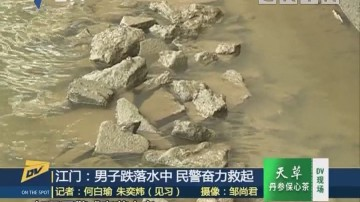 (DV现场)江门:男子跌落水中 民警奋力救起