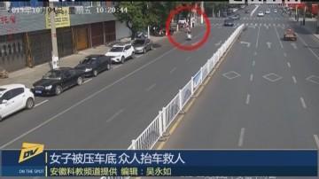 (DV现场)女子被压车底 众人抬车救人