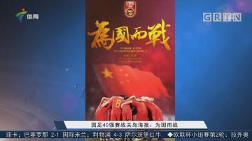 国足40强赛战关岛海报:为国而战