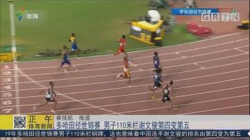 多哈田径世锦赛 男子110米栏谢文骏第四变第五