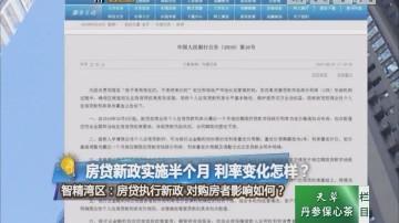 智精湾区:房贷新政实施半个月 利率变化怎样?
