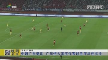 中超广东德比 广州恒大淘宝作客战胜深圳佳兆业