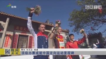 顶级办赛成就中国定向运动里程碑