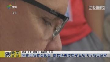 军体大项首金诞生 廖伟华勇夺空军五项飞行项目冠军