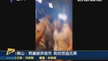 (DV现场)佛山:男童被弃夜市 街坊苦追无果