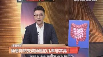 名医帮诊:肠息肉转变成肠癌的几率非常高!