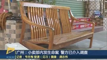 (DV现场)广州:小卖部内发生命案 警方已介入调查