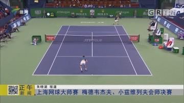 上海网球大师赛 梅德韦杰夫、小兹维列夫会师决赛