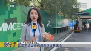 武汉军运会安保级别堪比奥运会