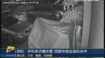 (DV现场)深圳:半年多次爆水管 民居半夜全泡在水中