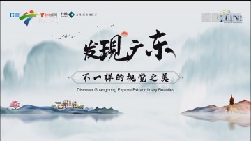 [HD][2019-10-11]发现广东:老马村的脱贫路