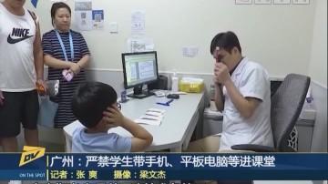 (DV现场)广州:严禁学生带手机、平板电脑等进课堂