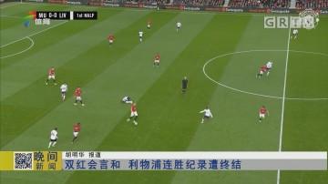 双红会言和 利物浦连胜纪录遭终结