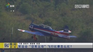 """军运会""""空军五项""""飞行比赛怎么比?"""