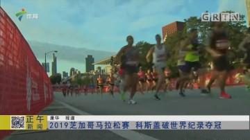 2019芝加哥马拉松赛 科斯盖破世界纪录夺冠