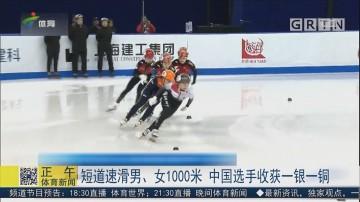 短道速滑男、女1000米 中国选手收获一银一铜