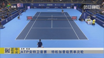 ATP安特卫普赛 特松加晋级男单次轮