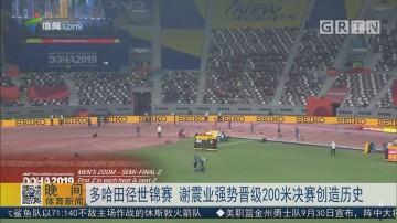 多哈田径世锦赛 谢震业强势晋级200米决赛创造历史