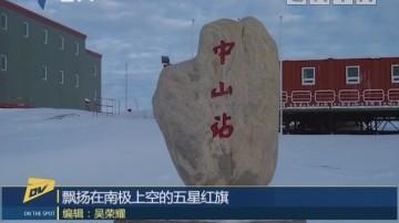(DV现场)飘扬在南极上空的五星红旗