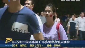 (DV现场)庆祝新中国70华诞 广东多地举办焰火晚会